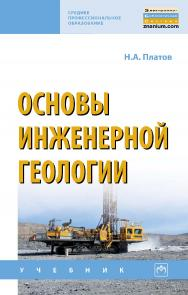 Основы инженерной геологии : учебник. — 5-е изд., доп.. — (Среднее профессиональное образование) ISBN 978-5-16-108570-7