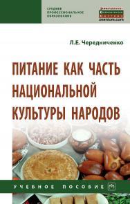 Питание как часть национальной культуры народов : учебное пособие. — (Среднее профессиональное образование) ISBN 978-5-16-108847-0