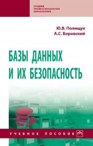 Базы данных и их безопасность : учебное пособие. — (Среднее профессиональное образование) ISBN 978-5-16-109135-7