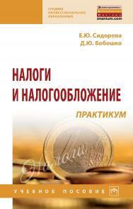Налоги и налогообложение: практикум : учебное пособие. — (Среднее профессиональное образование) ISBN 978-5-16-109211-8