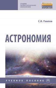Астрономия : учебное пособие. — (Среднее профессиональное образование) ISBN 978-5-16-109234-7