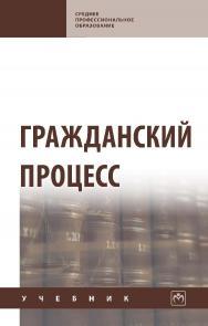 Гражданский процесс : учебник. — (Среднее профессиональное образование) ISBN 978-5-16-109256-9