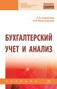 Бухгалтерский учет и анализ : учебник. — (Среднее профессиональное образование) ISBN 978-5-16-109293-4