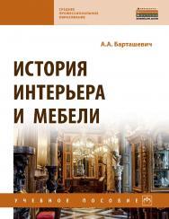 История интерьера и мебели ISBN 978-5-16-109406-8