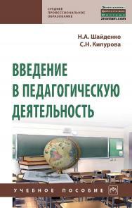 Введение в педагогическую деятельность : учебное пособие ISBN 978-5-16-109416-7