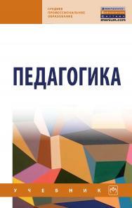 Педагогика : учебник . — (Среднее профессиональное образование) ISBN 978-5-16-109449-5