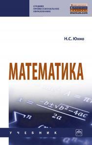 Математика : учебник ISBN 978-5-16-109475-4