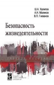 Безопасность жизнедеятельности : учебное пособие. — (Среднее профессиональное образование) ISBN 978-5-16-109507-2