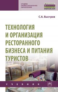 Технология и организация ресторанного бизнеса и питания туристов : учебник. — (Среднее профессиональное образование). ISBN 978-5-16-109520-1