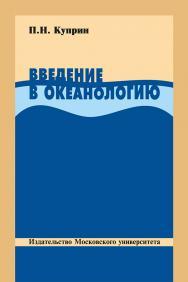 Введение в океанологию: Учебное пособие ISBN 978-5-19-010828-6