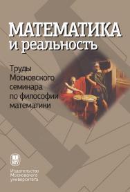 Математика и реальность. Труды Московского семинара по философии математики ISBN 978-5-19-010959-7