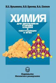 Химия. Для школьников старших классов и поступающих в вузы ISBN 978-5-19-010989-4