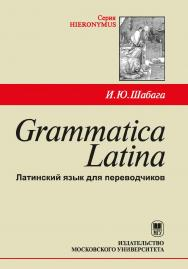 GrammaticaLatina: Латинский язык для переводчиков. Учебное пособие. — 3-е издание, доработанное. ISBN 978-5-19-011233-7