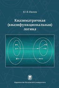 Квазиматричная (квазифункциональная) логика ISBN 978-5-19-011300-6