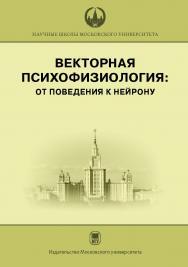 Векторная психофизиология: от поведения к нейрону ISBN 978-5-19-011301-3