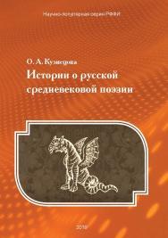 Истории о русской средневековой поэзии. ISBN 978-5-19-011312-9