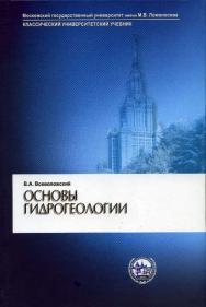 Основы гидрогеологии ISBN 978-5-211-05403-5