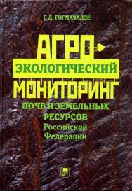 Агроэкологический мониторинг почв и земельных ресурсов Российской Федерации ISBN 978-5-211-05751-7