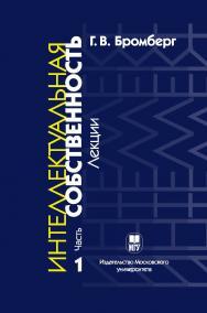 Интеллектуальная собственность. Часть I: Лекции. ISBN 978-5-211-05893-4
