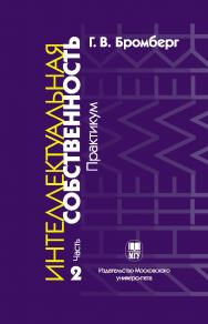 Интеллектуальная собственность. Часть II: Практикум ISBN 978-5-211-05895-8