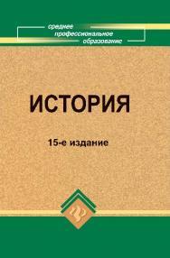 История : учебное пособие ISBN 978-5-222-18319-9
