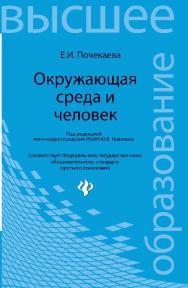 Окружающая среда и человек ISBN 978-5-222-18876-7