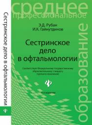 Сестринское дело в офтальмологии ISBN 978-5-222-18979-5