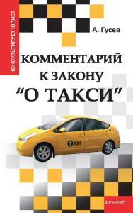 Комментарий к закону «О такси» ISBN 978-5-222-19136-1