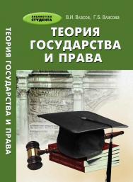 Теория государства и права : учебное пособие — изд. 2-е. ISBN 978-5-222-19171-2