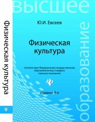Физическая культура: учебное пособие ISBN 978-5-222-19464-5