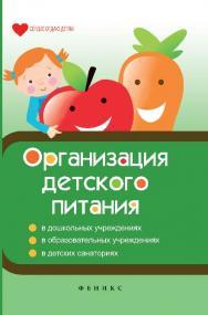 Организация детского питания ISBN 978-5-222-19985-5