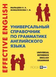 Универсальный справочник по грамматике английского языка ISBN 978-5-222-20358-3