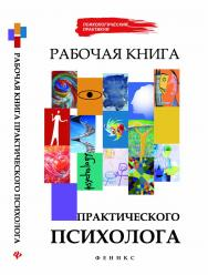 Рабочая книга практического психолога ISBN 978-5-222-20442-9