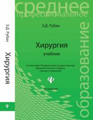 Хирургия ISBN 978-5-222-20583-9