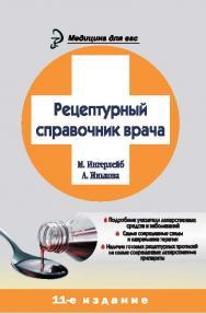 Рецептурный справочник врача ISBN 978-5-222-20594-5