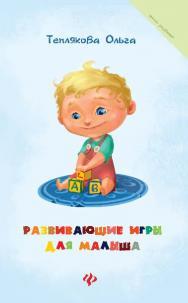 Развивающие игры для малыша ISBN 978-5-222-20663-8