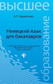 Немецкий язык для бакалавров ISBN 978-5-222-20808-3