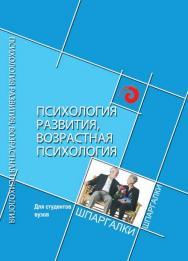 Психология развития, возрастная психология для студентов ISBN 978-5-222-21251-6