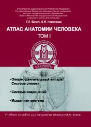 Атлас анатомии человека : в 3-х т. Т. 1 ISBN 978-5-222-21466-4
