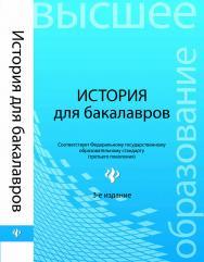 История для бакалавров ISBN 978-5-222-21494-7