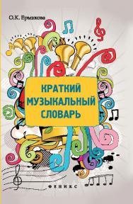 Краткий музыкальный словарь ISBN 978-5-222-21512-8