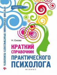 Краткий справочник практического психолога ISBN 978-5-222-21520-3
