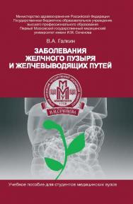 Заболевания желчного пузыря и желчевыводящих путей ISBN 978-5-222-21660-6