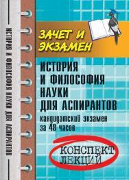 История и философия науки для аспирантов : кандидатский экзамен за 48 часов ISBN 978-5-222-21980-5
