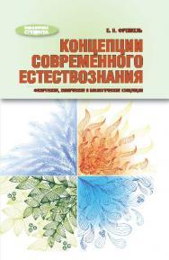 Концепции современного естествознания : физические, химические и биологические концепции ISBN 978-5-222-21984-3