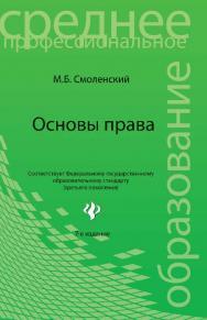 Основы права ISBN 978-5-222-21995-9