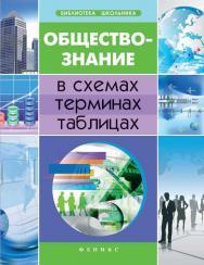 Обществознание в схемах, терминах, таблицах ISBN 978-5-222-22191-4