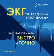 ЭКГ при различных заболеваниях. Расшифровываем быстро и точно ISBN 978-5-222-22195-2