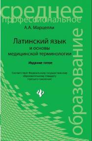 Латинский язык и основы медицинской терминологии ISBN 978-5-222-22240-9