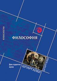 Философия для студентов вузов ISBN 978-5-222-22421-2